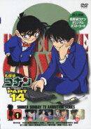 名探偵コナン PART 14 Volume1