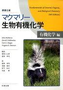 マクマリー生物有機化学 有機化学編原書8版