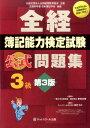 全経簿記能力検定試験公式問題集3級第3版 [ 新田忠誓 ]