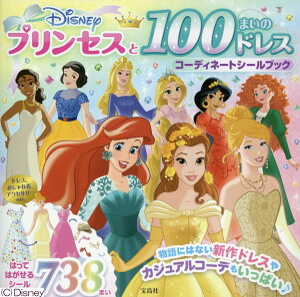 Disneyプリンセスと100まいのドレスコーディネー...