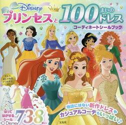 Disneyプリンセスと100まいのドレスコーディネートシールブック