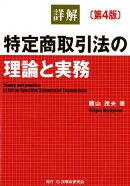 詳解特定商取引法の理論と実務第4版