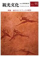 【POD】機関誌観光文化第90号 特集 旅行ガイドブックの研究
