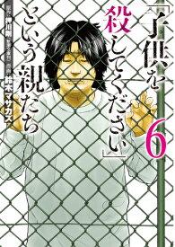 「子供を殺してください」という親たち 6 (バンチコミックス) [ 鈴木 マサカズ ]