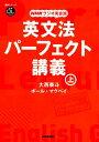 NHKラジオ英会話英文法パーフェクト講義(上) 音声DL BOOK (語学シリーズ) [ 大西泰斗 ]