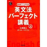 NHKラジオ英会話英文法パーフェクト講義(上) (語学シリーズ)