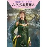 ムリルの武器商人 (ハヤカワ文庫SF 宇宙英雄ローダン・シリーズ 598)