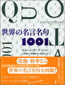 【謝恩価格本】世界の名言名句1001