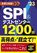 2023年度版 本気で内定! SPI&テストセンター1200題