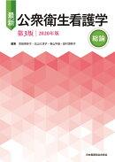 最新公衆衛生看護学総論(2020年版)第3版