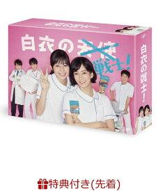 【先着特典】白衣の戦士! DVD BOX(オリジナルピルケース付き) [ 中条あやみ ]