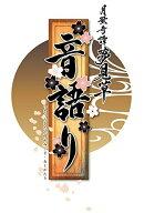 ツキウタ。シリーズ「ツキステ。」サウンドトラック「月歌奇譚夢見草〜音語り〜」