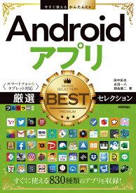 今すぐ使えるかんたんEx Androidアプリ 厳選BESTセレクション [スマートフォン&タブレット対応] [ 田中拓也、永田一八、朝岳健二 ]