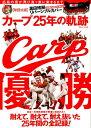 カープ25年の軌跡 広島の街が再び真っ赤に染まるまで (TJ mook)
