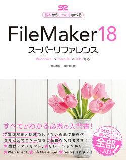 FileMaker 18 スーパーリファレンス Windows & macOS & iOS対応