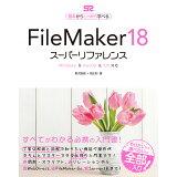 FileMaker18スーパーリファレンス (基本からしっかり学べる)