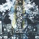 暁歌水月(初回限定盤 CD+DVD)