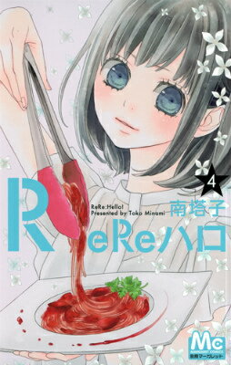 ReReハロ(4) (マーガレットコミックス) [ 南塔子 ]