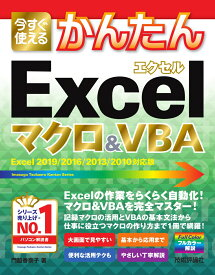 今すぐ使えるかんたん Excelマクロ&VBA [Excel 2019/2016/2013/2010対応版] [ 門脇香奈子 ]