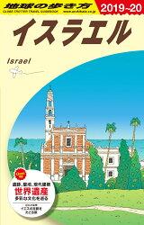 E05 地球の歩き方 イスラエル 2019〜2020