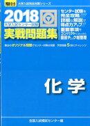 【予約】大学入試センター試験実戦問題集 化学(2018)