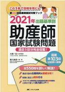 2021年 出題基準別 助産師国家試験問題