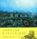 屋久島豊饒の海