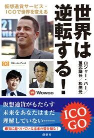 世界は逆転する! 仮想通貨サービス・ICOで世界を変える [ ロジャー・バー ]