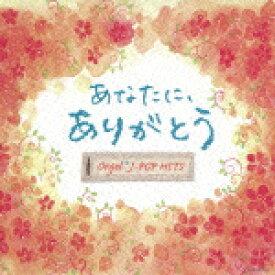 オルゴール・J-POP HITS 〜あなたに、ありがとう。〜 [ (オルゴール) ]