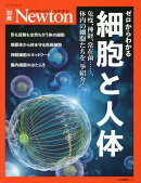 Newton別冊 ゼロからわかる細胞と人体