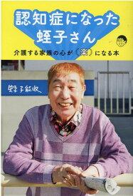 認知症になった蛭子さん 介護する家族の心が「楽」になる本 [ 蛭子能収 ]
