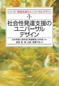 シリーズ:発達支援のユニバーサルデザイン(第1巻) 社会性発達支援のユニバーサルデザイン