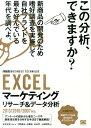 EXCELマーケティングリサーチ&データ分析 [ 末吉正成 ]
