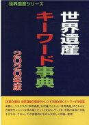 世界遺産キーワード事典(2020改訂版)