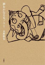 夢をかなえるゾウ (1) [ 水野敬也 ]