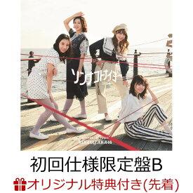 【楽天ブックス限定先着特典】ソンナコトナイヨ (初回仕様限定盤 Type-B CD+Blu-ray) (ステッカー(Type B)付き) [ 日向坂46 ]