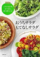 【バーゲン本】おうちサラダもてなしサラダ