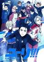 ユーリ!!! on ICE 6【Blu-ray】 [ 豊永利行 ]