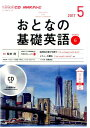 NHKテレビ大人の基礎英語(5月号)