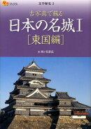 【謝恩価格本】日本の名城1東国編 文学歴史5