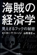 【謝恩価格本】海賊の経済学 見えざるフックの秘密