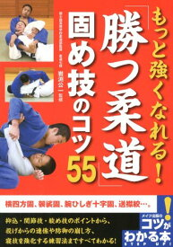 もっと強くなれる!「勝つ柔道」固め技のコツ55 (コツがわかる本) [ 岩渕公一 ]