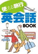 使える旅行英会話book