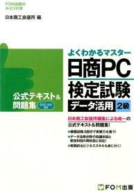 日商PC検定試験データ活用2級公式テキスト&問題集 Microsoft Excel 2013対応 (よくわかるマスター*FOM出版のみどりの本) [ 日本商工会議所 ]