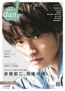 TVガイドdan(Vol.35(MARCH 20)