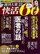 【バーゲン本】快活60 vol.2 DVD付