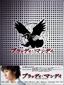 ブラッディ・マンデイ DVD-BOX [ 三浦春馬 ]