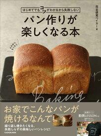 はじめてでもコツがわかるから失敗しない パン作りが楽しくなる本 [ 完全感覚ベイカー ]