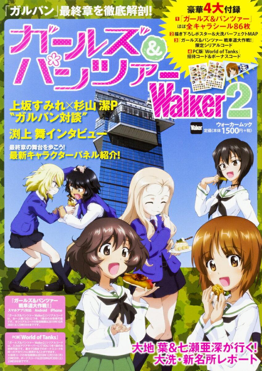 ガールズ&パンツァーWalker2 ウォーカームック (ウォーカームック)