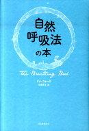 自然呼吸法の本